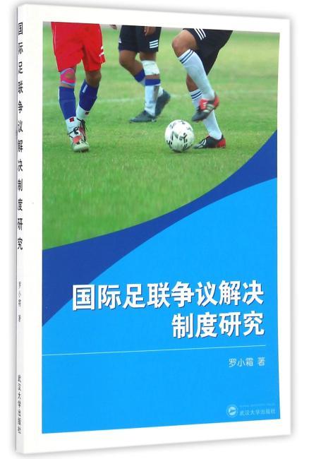 国际足联争议解决制度研究