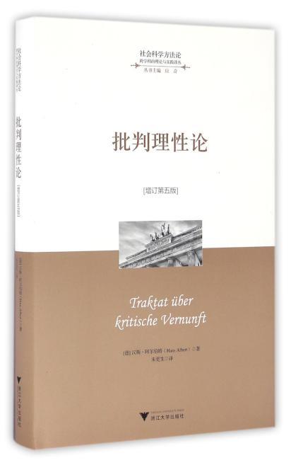 批判理性论 增订第五版 社会科学方法论跨学科的理论与实践译丛