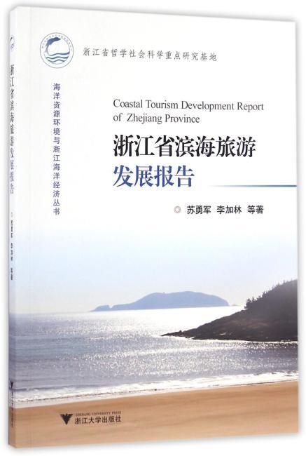 浙江省滨海旅游发展报告 海洋资源环境与浙江海洋经济丛书