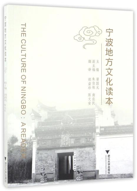 宁波地方文化读本