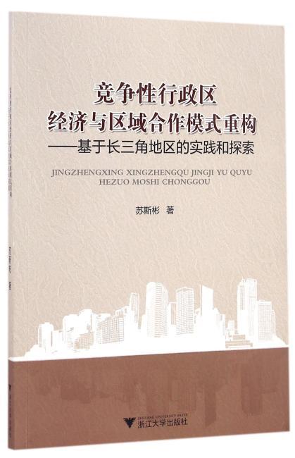 竞争性行政区经济与区域合作模式重构──基于长三角地区的实践和探索