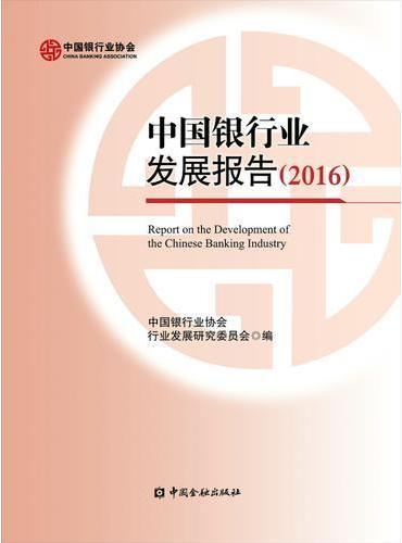 中国银行业发展报告2016