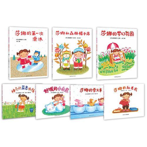 莎娜系列平装(全7册)