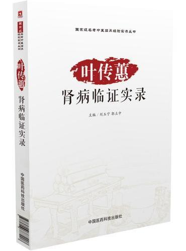 叶传蕙肾病临证实录(国家级名老中医临床经验实录丛书)