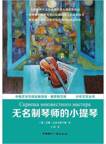 无名制琴师的小提琴