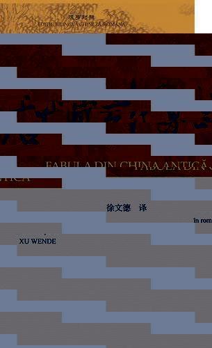 中国古代寓言(汉罗对照)