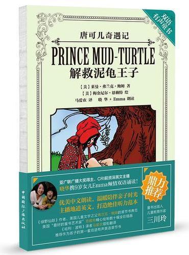 唐可儿奇遇记:解救泥龟王子(英汉对照 含mp3光盘)