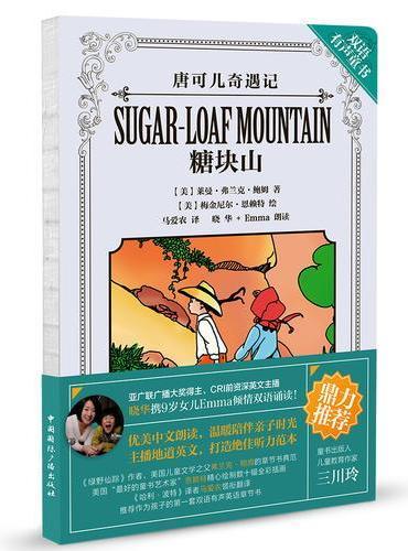 唐可儿奇遇记:糖块山(英汉对照 含mp3光盘)