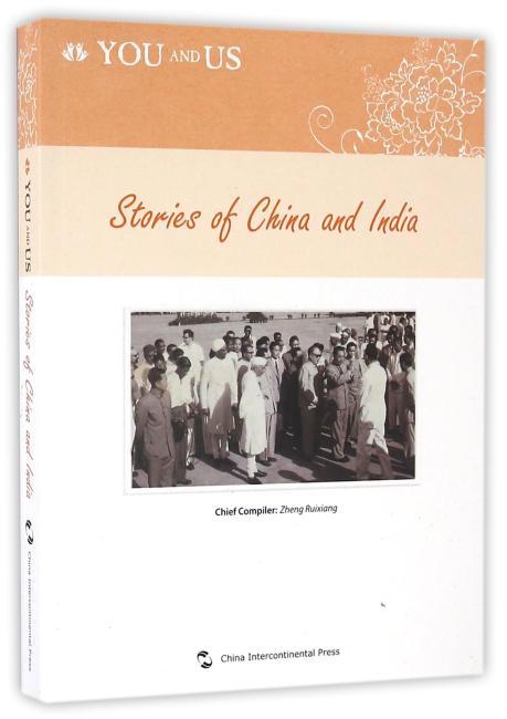 我们和你们:中国和印度的故事(英)