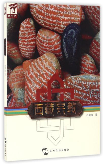 藏书坊:西藏宗教