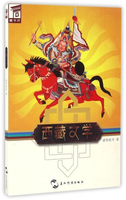 藏书坊:西藏文学