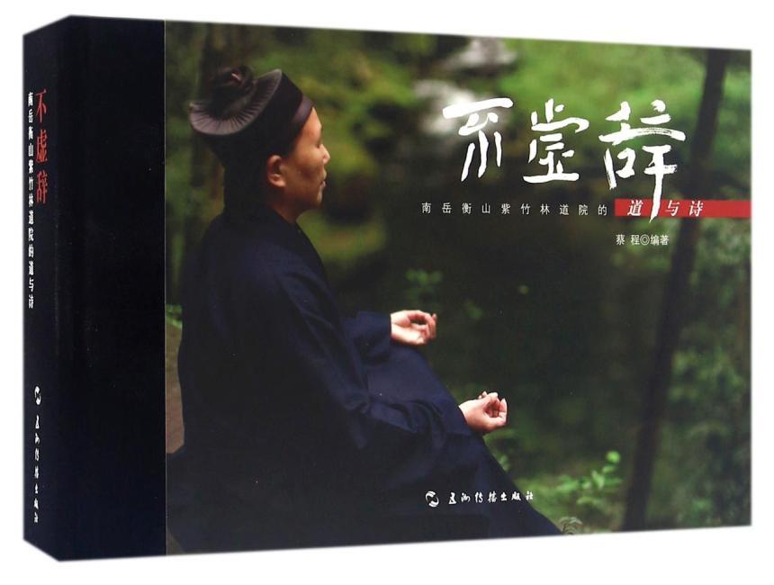 不虚辞 : 南岳衡山紫竹林道院的道与诗