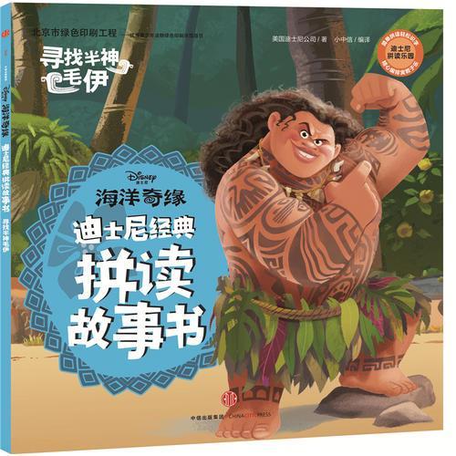 迪士尼经典拼读故事书:海洋奇缘·寻找半神毛伊