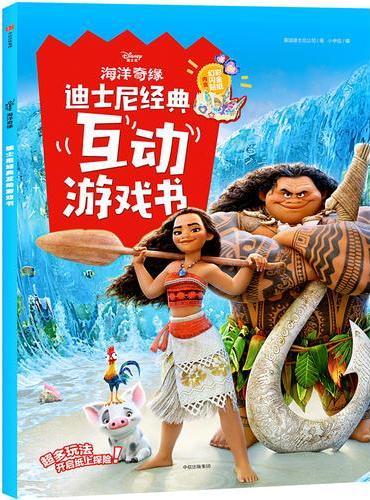 海洋奇缘·迪士尼经典互动游戏书