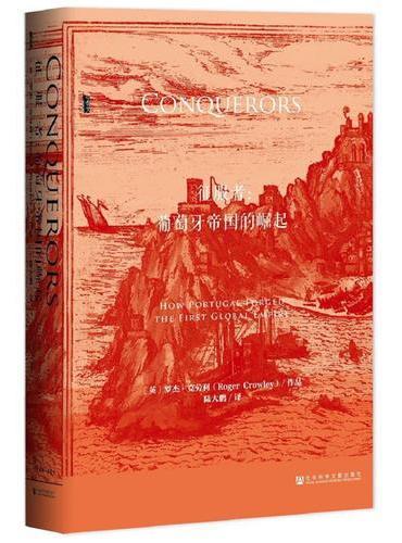 征服者:葡萄牙帝国的崛起