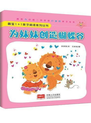 为妹妹创造蝴蝶谷-萌宝1+1亲子阅读系列丛书