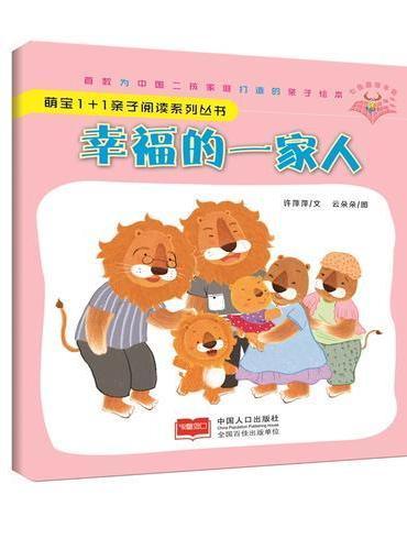 幸福的一家人-萌宝1+1亲子阅读系列丛书