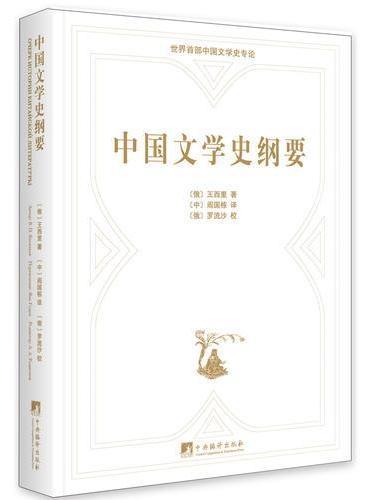 中国文学史纲要(俄汉对照)