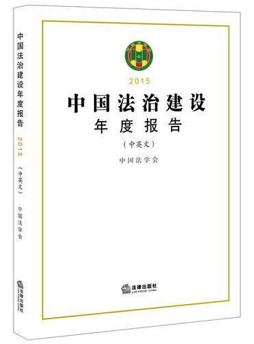中国法治建设年度报告.2015(中英文)