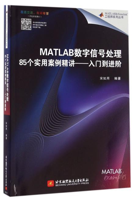 MATLAB数字信号处理85个实用案例精讲——入门到进阶