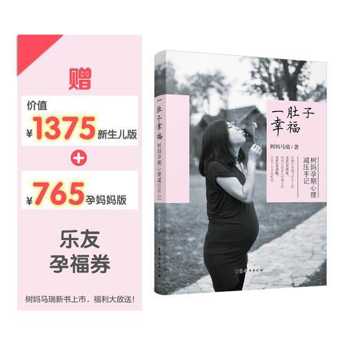 一肚子幸福——树妈孕期心理减压手记