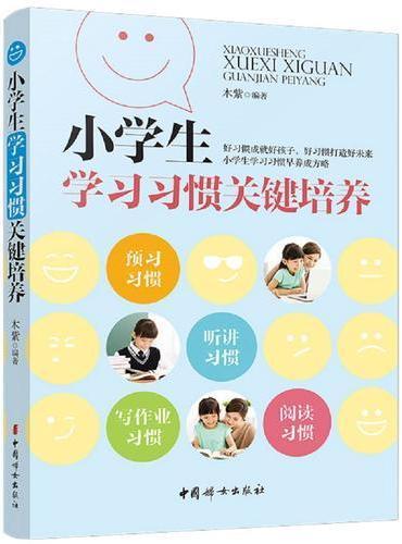 小学生学习习惯关键培养