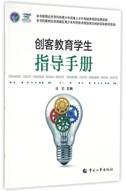 创客教育学生指导手册