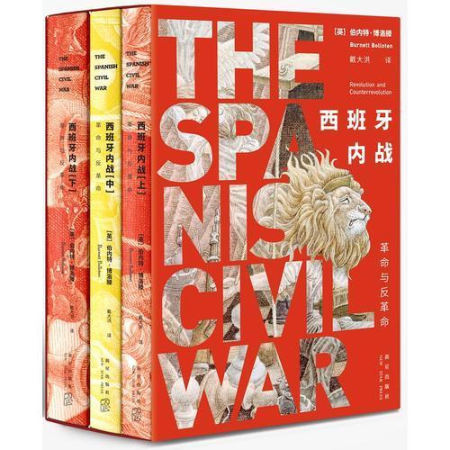 西班牙内战:革命与反革命(三冊)