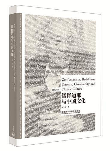 博雅双语名家名作-儒释道耶与中国文化