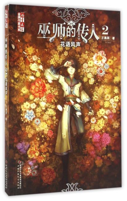 《儿童文学》金牌作家书系——巫师的传人2:花语风声