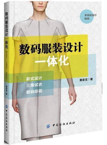 数码服装设计一体化:款式设计·三维试衣·数码印花