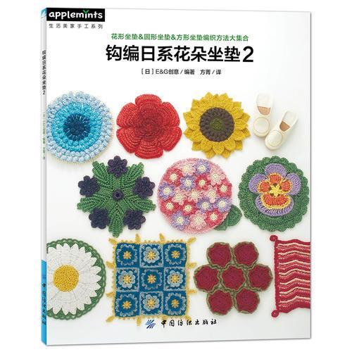 钩编日系花朵坐垫2