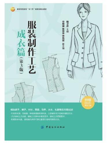 服装制作工艺.成衣篇(第3版)