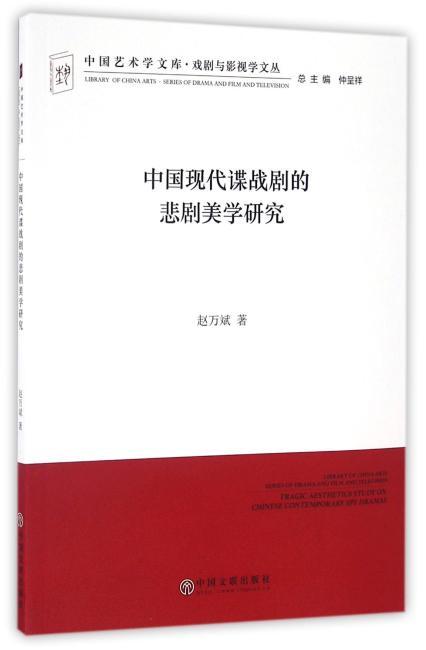 中国现代谍战剧的悲剧美学研究