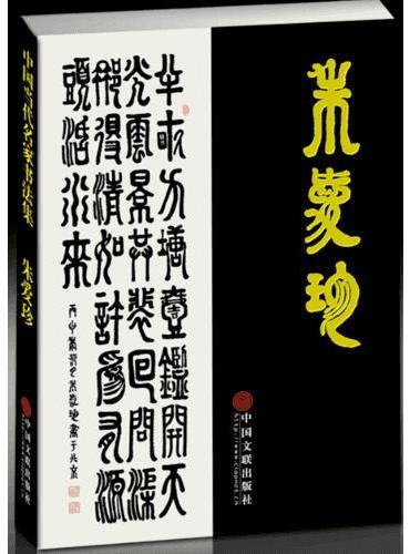 中国当代名家书法集——朱爱珍