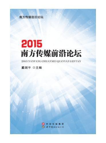 2015南方传媒前沿论坛