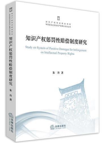 知识产权惩罚性赔偿制度研究