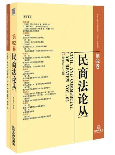 民商法论丛(第62卷)