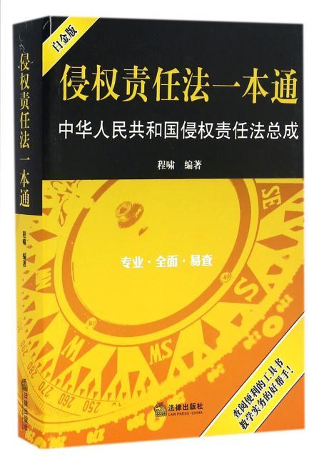 侵权责任法一本通:中华人民共和国侵权责任法总成(白金版)