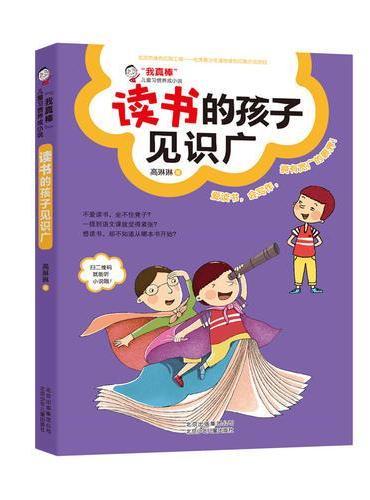 我真棒  儿童习惯养成小说    读书的孩子见识广