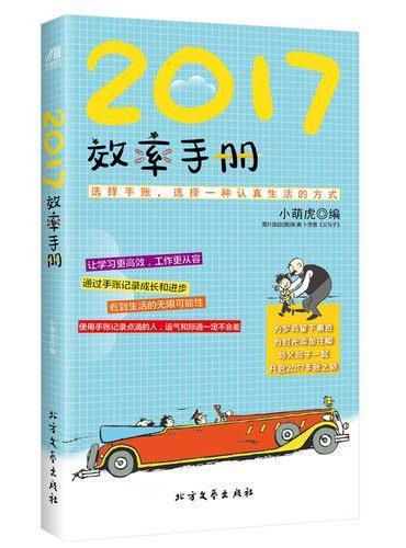 2017效率手册