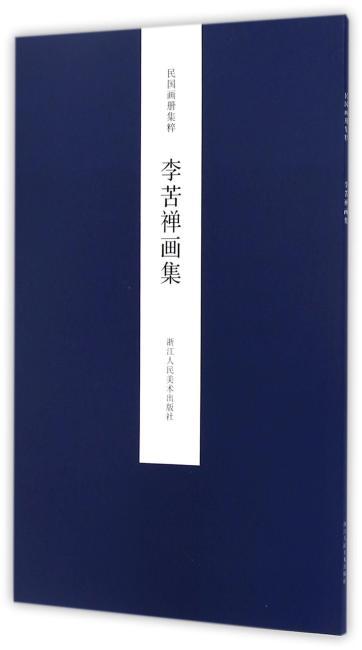 民国画册集粹:李苦禅画集