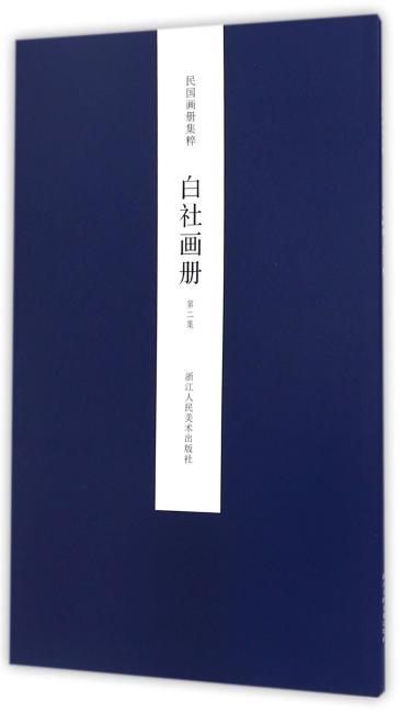 民国画册集粹:白社画册 第二集