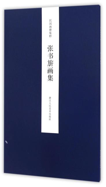 民国画册集粹:张书旂画集