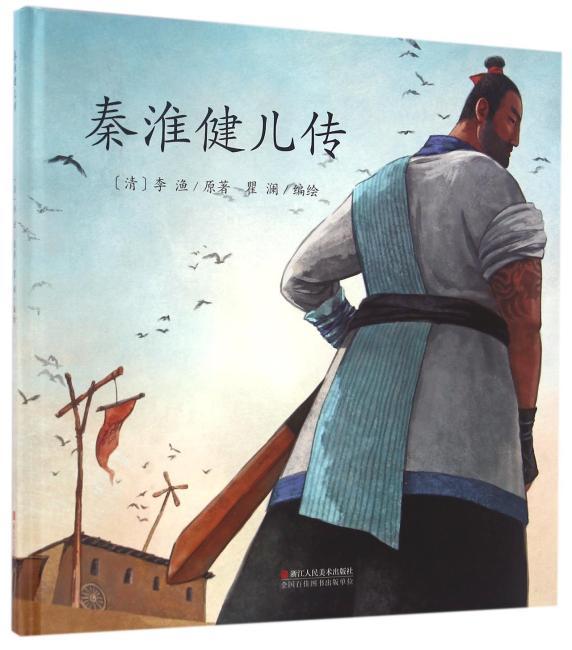 秦淮健儿传