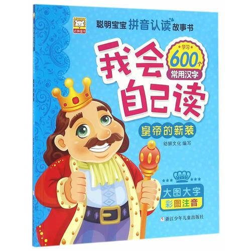 拼音认读故事书 我会自己读:皇帝的新装(大图大字 彩图版 学习600个常用汉字)