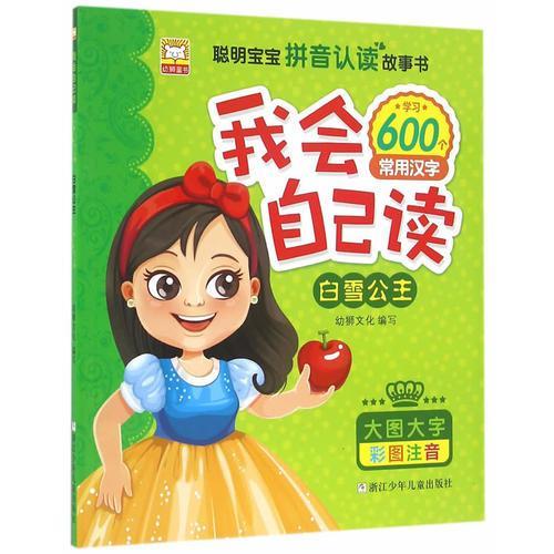 拼音认读故事书 我会自己读:白雪公主(大图大字 彩图版 学习600个常用汉字)
