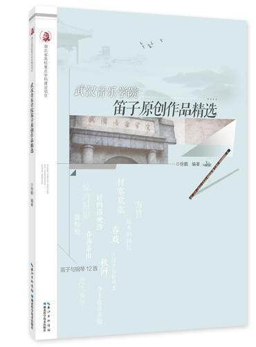 武汉音乐学院笛子原创作品精选