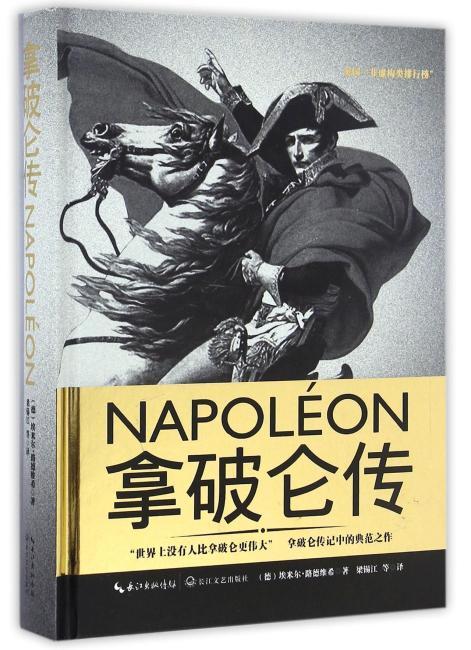拿破仑(一世珍藏名人名传精品典藏)