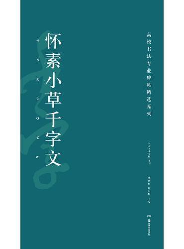 高校书法专业碑帖精选系列:怀素小草千字文